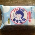 重曹石鹸・毛穴撫子の匂いの落ち具合がヤバすぎる!1コ800円もする石鹸を試してみた!