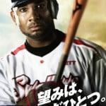 外国人選手に日本のプロ野球界でで56本目のホームランを打たせることは、日本が変わるキッカケになる