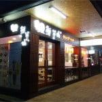 物価が日本の2倍のパースの女神!安くて美味しい台湾デザートチェーン店「鮮芋仙」を紹介します。