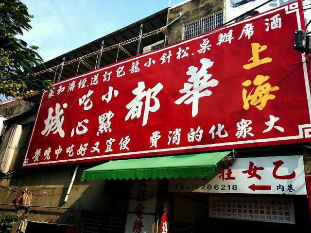 都華上海 01