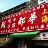 マイ台湾ベスト小籠包!台湾の南部の台南にある都華上海は遠いけど、食べに行く価値を保証します!