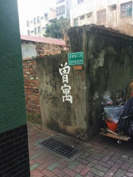 台南ゲストハウスはむ家 20