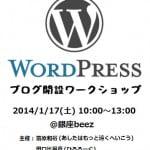 募集終了!満員御礼!1/17(土)  初心者でも安心♪WordPressでブログ開設ワークショップ@銀座を開きます