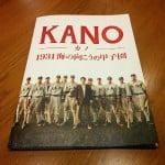 何度も泣かすなよ。台湾代表が甲子園で準優勝した実話映画『KANO 1931 海の向こうの甲子園』が最高だった