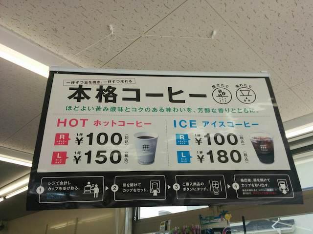 コンビニコーヒー6社で一番美味しいのは!?飲み比べて比較ランキングを作りました