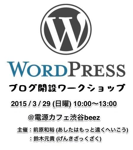 ブログ開設ワークショップ20150329