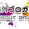 日本人はなぜタイに惹かれるのか?タイ在住ブロガーに問う!3月14日の夜9時から第3回海外ブロガーオンラインハングアウトを開きます