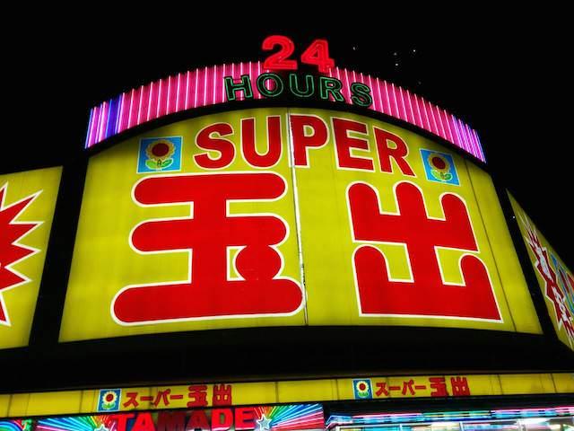 スーパー玉出 25
