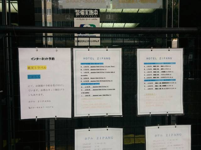 釜ヶ崎 ホテルジパング 08