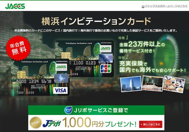 横浜カード