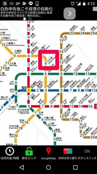 MRT taipei xiaomi