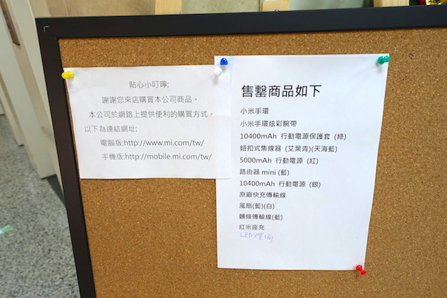 Xiaomi store 040