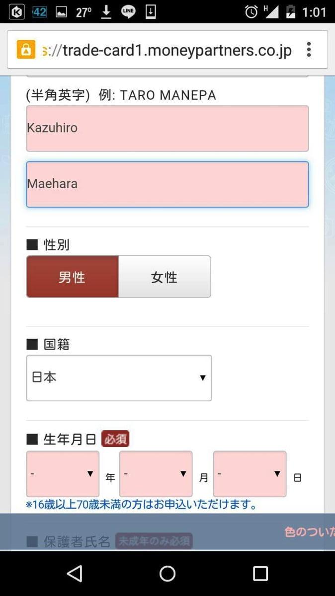 Manepa card apply 006