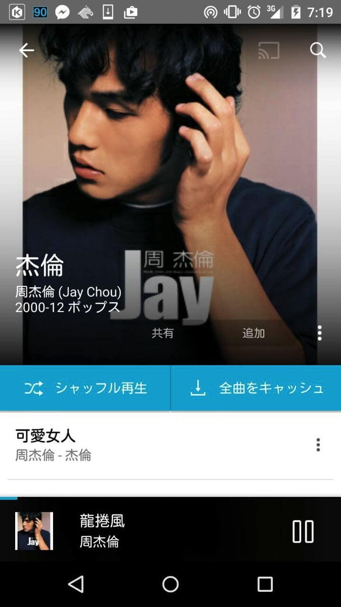 Jay chou torned