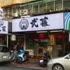 赤辛ラーメンは日本でもお目にかかれない美味!台北で開いている武藤ラーメンを紹介します