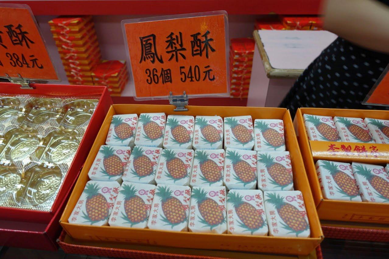 Taiwan pineapple 01