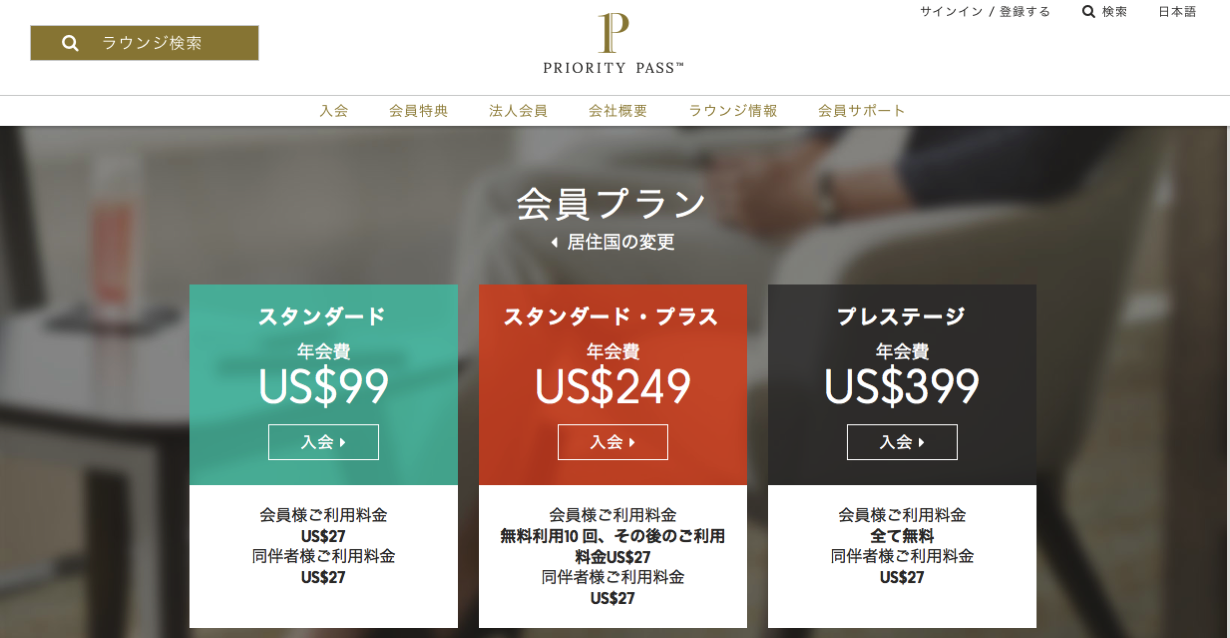 Priority pass price