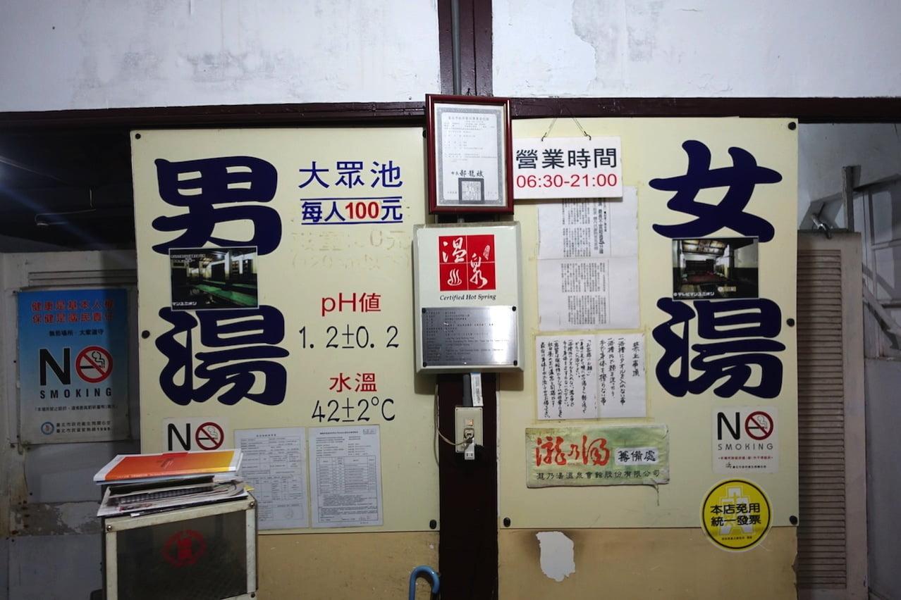 Taipei beitou takinoyu 010