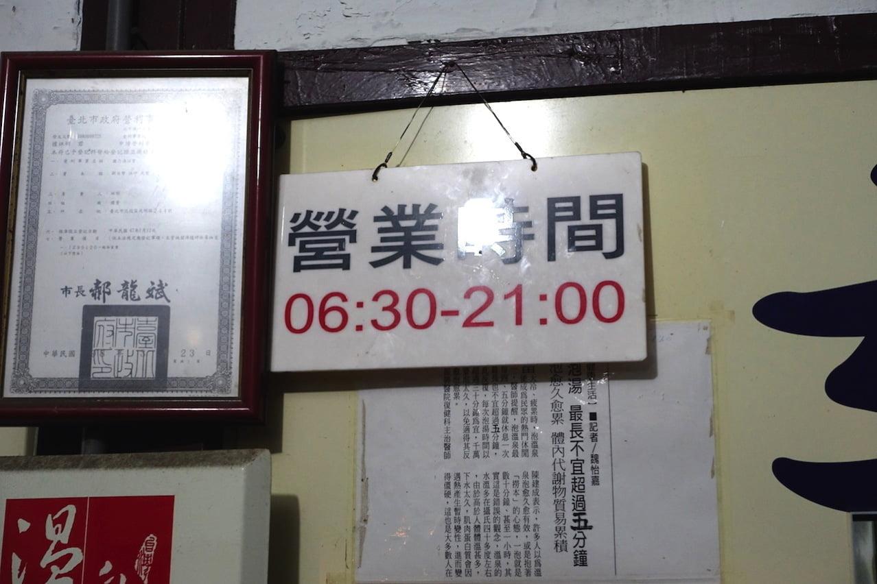 Taipei beitou takinoyu 011