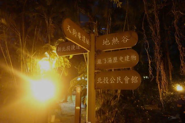 Taipei beitou takinoyu 016