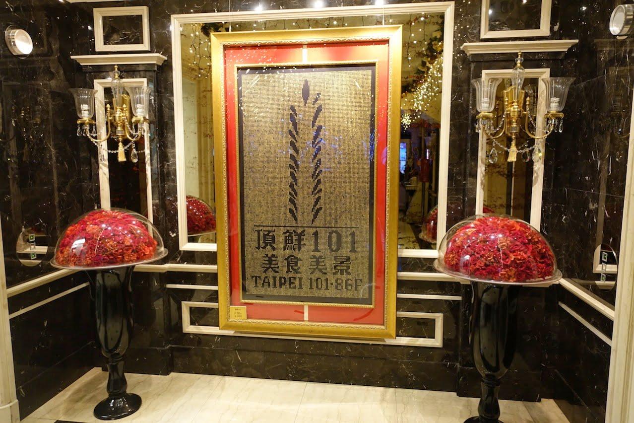 Taipei101 restarurant 020