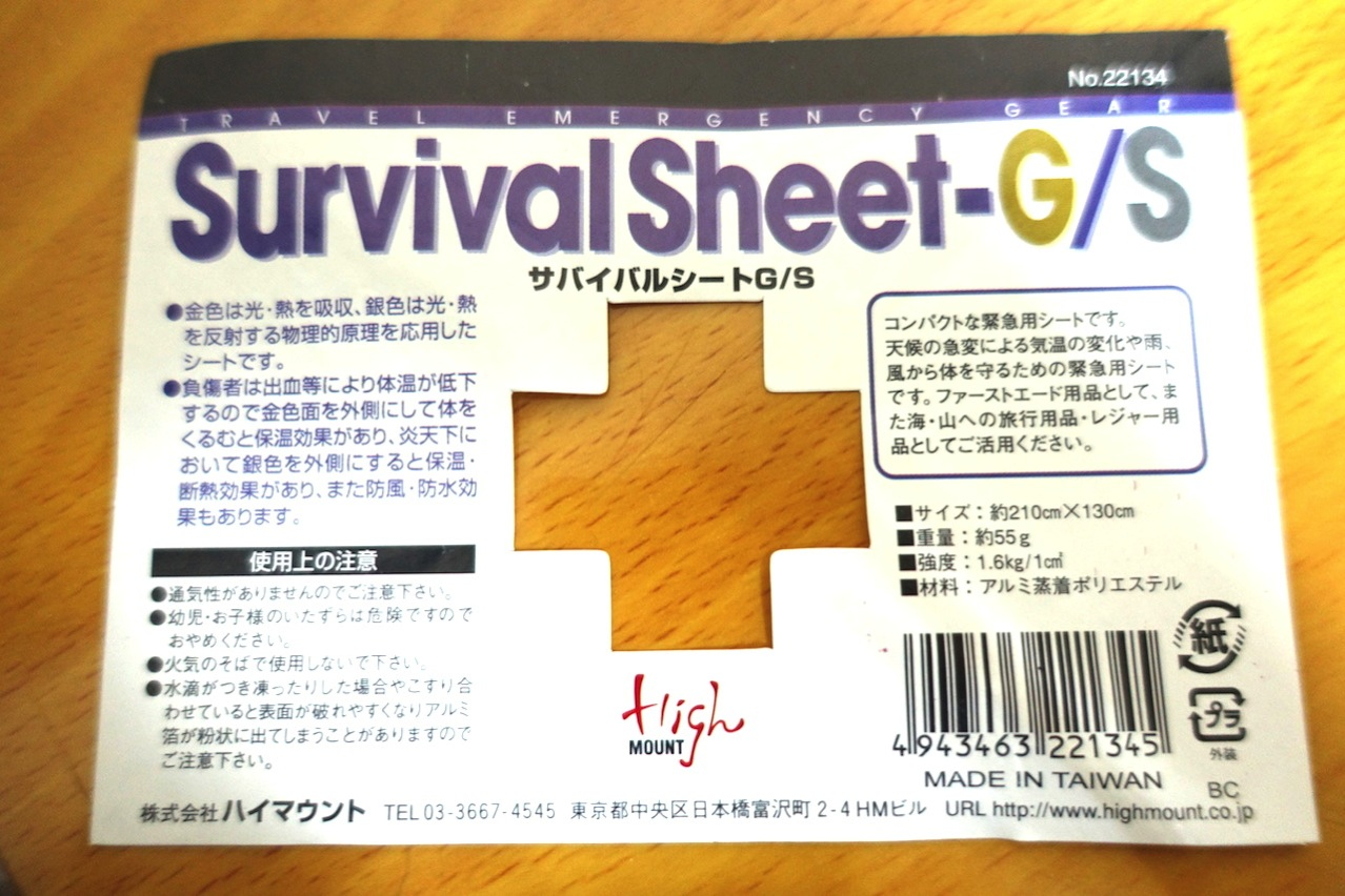 Survival sheet g 013