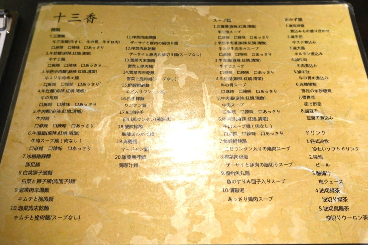 Taipei restaurant 13kou 001