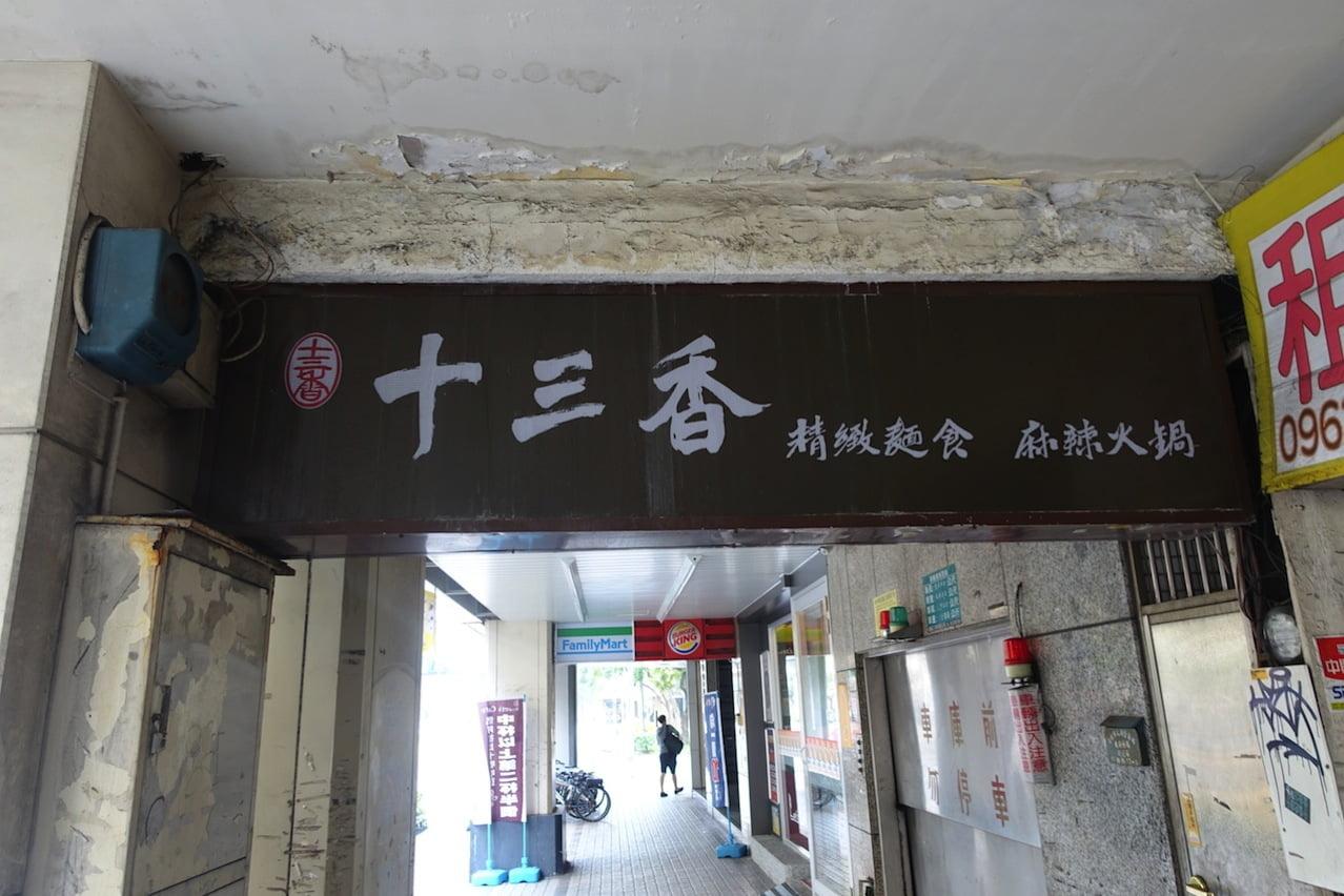 Taipei restaurant 13kou 010