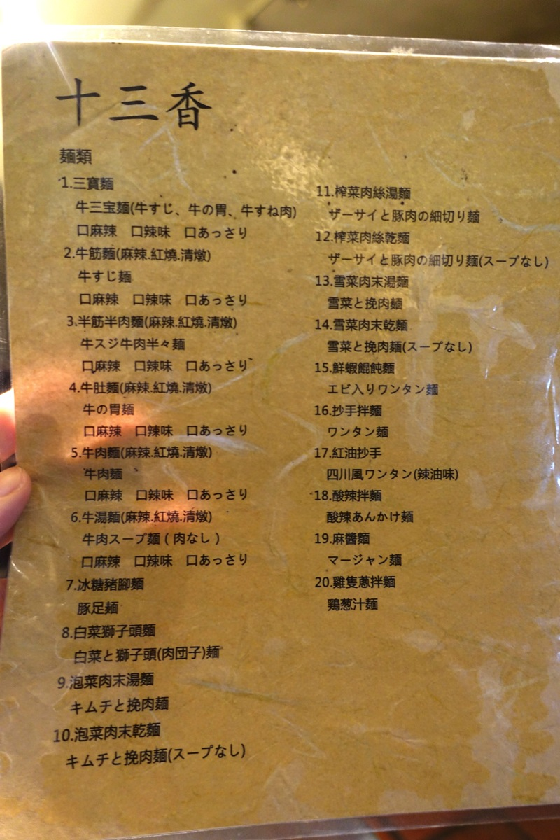 Taipei restaurant 13kou 059
