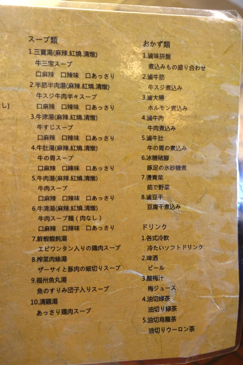 Taipei restaurant 13kou 060