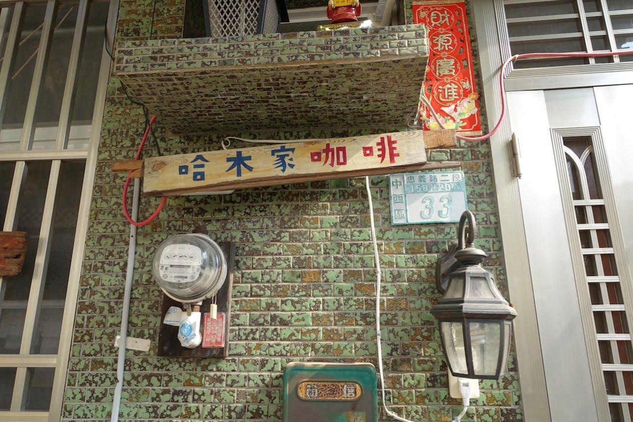 Tainan hamuya cafe 010