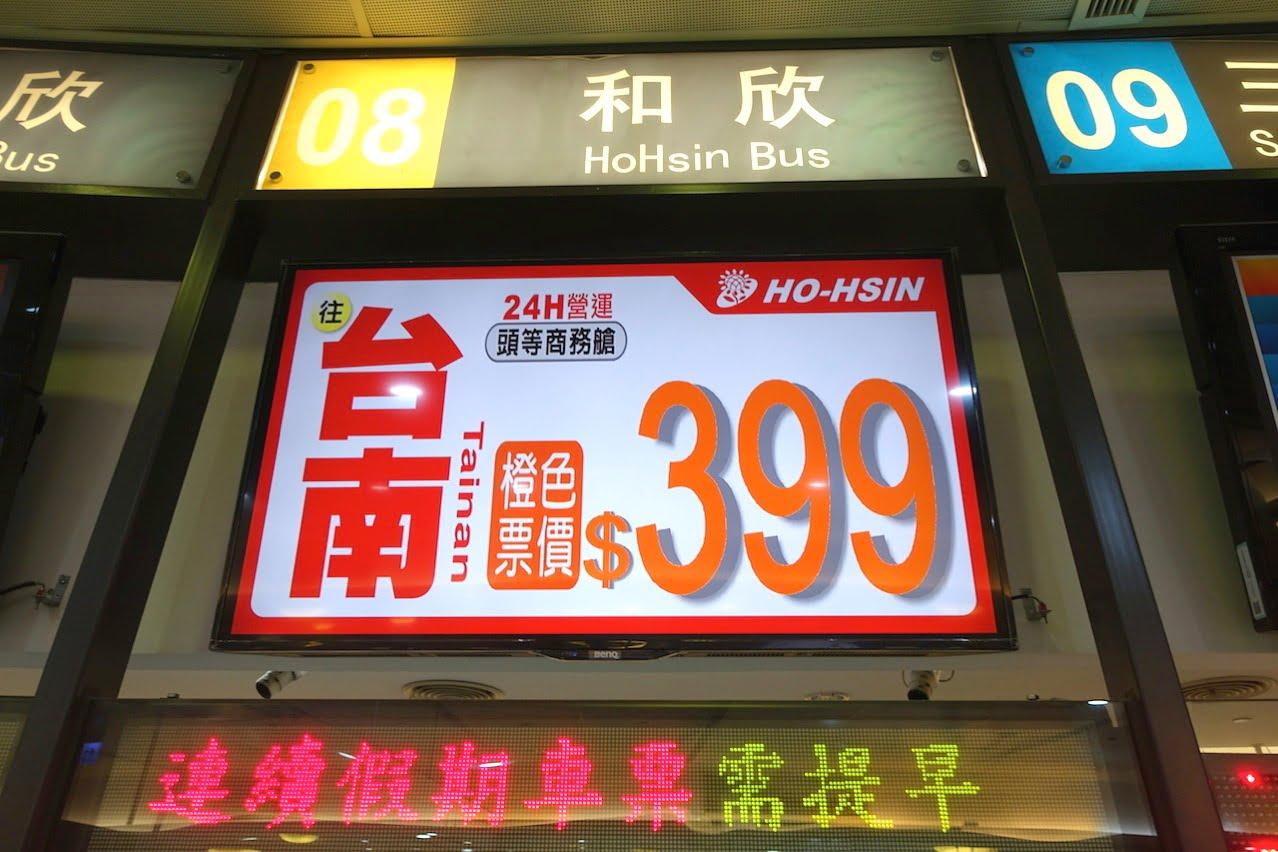 Taipei busstation 019