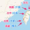 台北は東京。高雄は横浜。桃園は千葉……。台湾の主要都市を日本の都市に強引に例えてみた