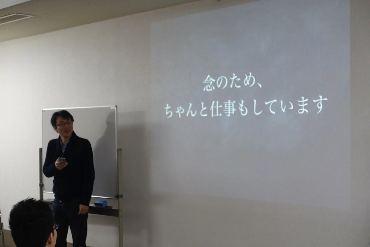 Life design summit first tokyo 017
