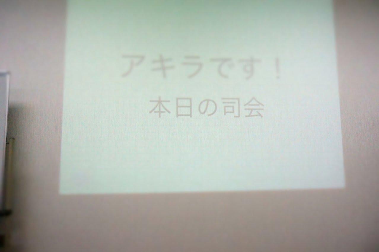 Life design summit first akira tokyo 02