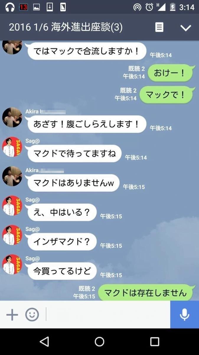 Sagayan akira maehara line02
