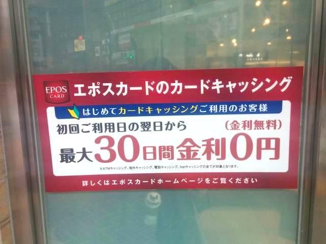Eposcard kaigai cashing free