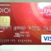 エポスカードは無料のクレジットカードの中で海外旅行保険、両替キャッシング機能が一番使えるので、ぼくは全身全霊でオススメしたい