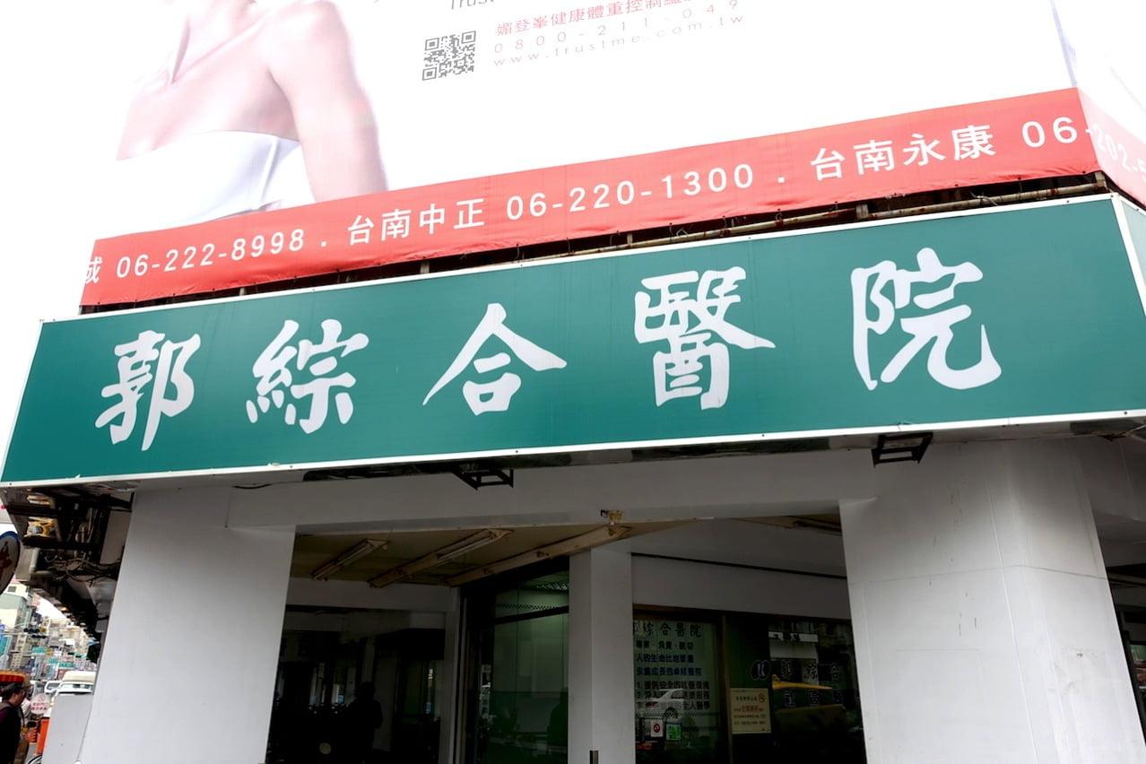 smartphone-tainan-hospital-003.JPG