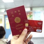 クレジットカードの海外旅行保険を使ったら、本当に台湾の病院に無料 (タダ)で行けたので、その過程を報告してみました