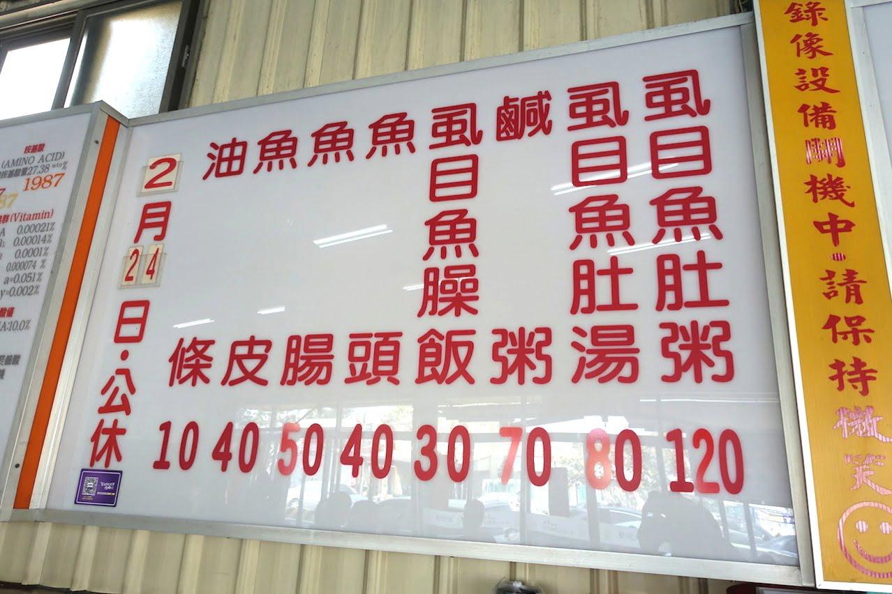Tainan sabahi restaurant eat 013