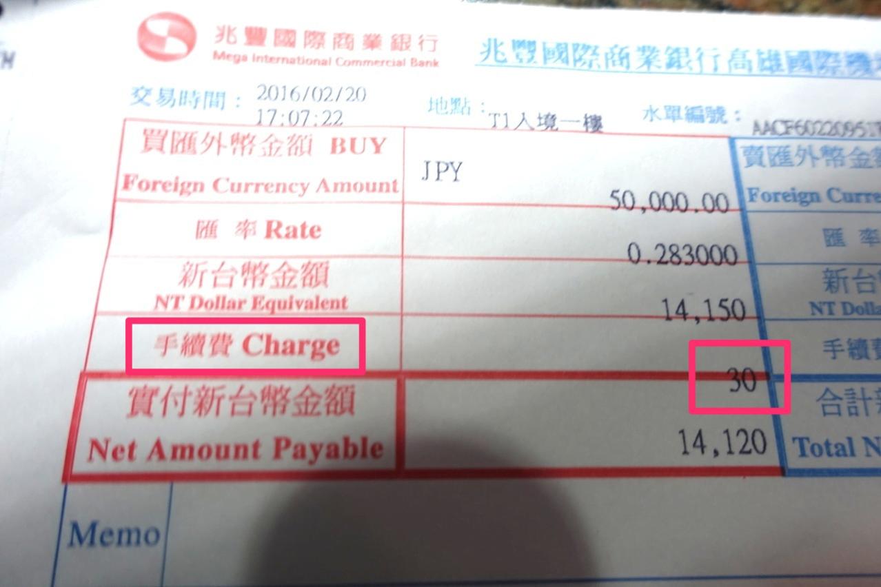Takao airport bank exchange 07