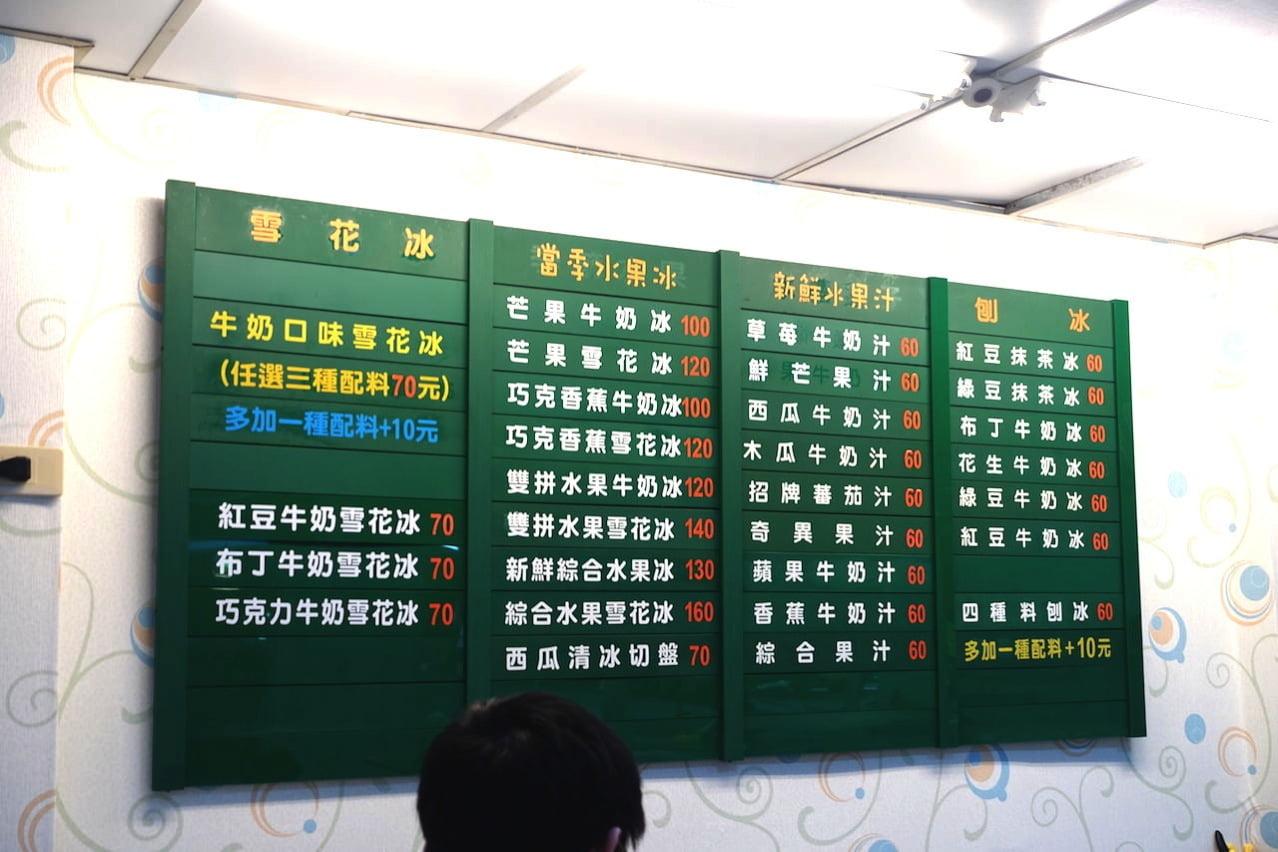 Pingzan menu 06