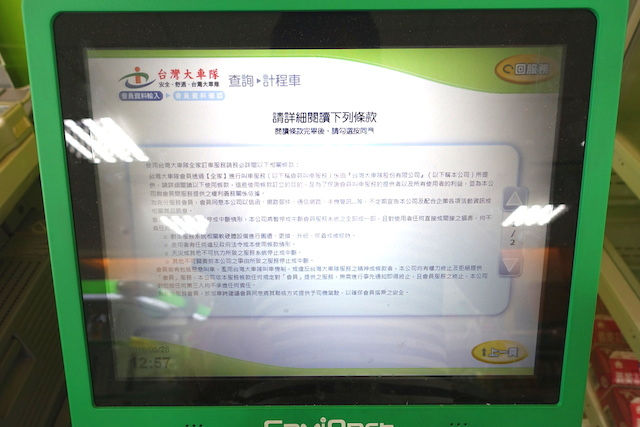 how-to-get-to-taxi-in-fmart-taiwan-005