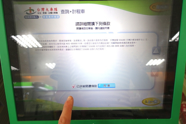 how-to-get-to-taxi-in-fmart-taiwan-006