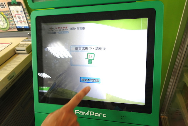 how-to-get-to-taxi-in-fmart-taiwan-012