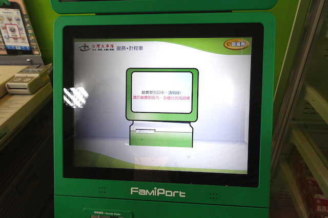how-to-get-to-taxi-in-fmart-taiwan-015