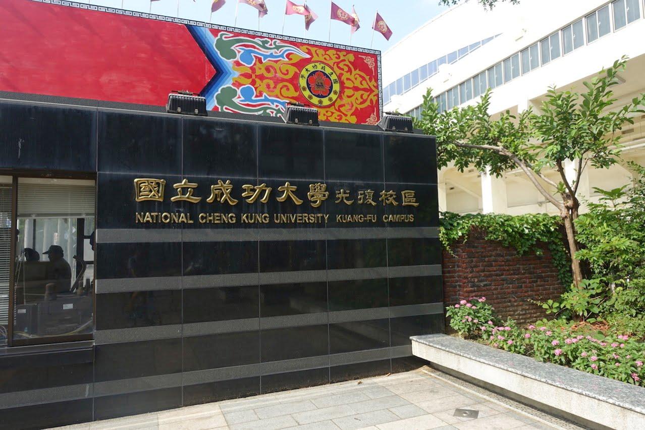 Cheng gong university 001