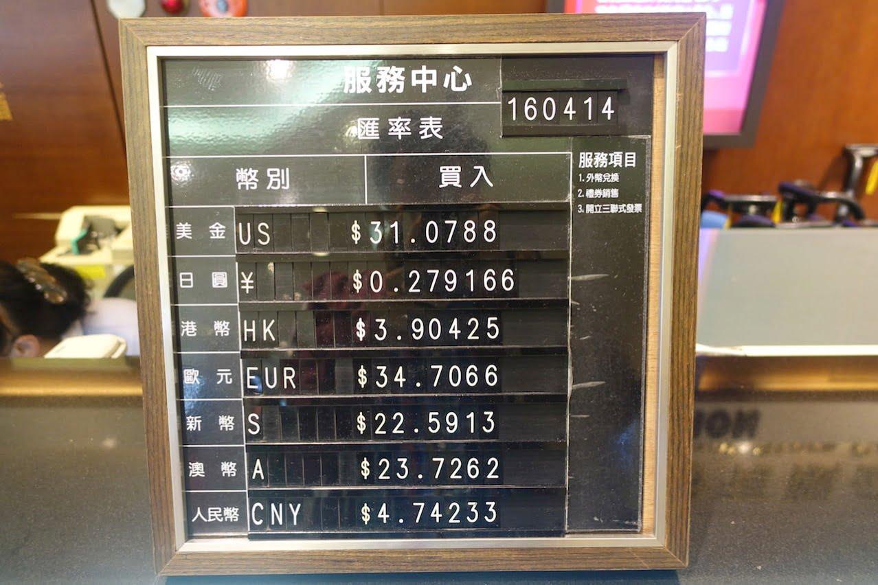 Taiwan depart exchange 03