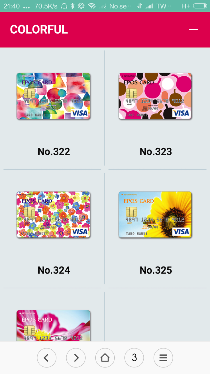 Epos card apply pages 018